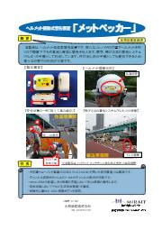 ヘルメット振動式警告装置『メットペッカー』 表紙画像