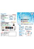 IoTセキュリティデバイスシリーズ