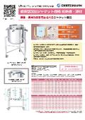 鏡板型耐圧ジャケット容器 断熱槽・脚付【DT-TJJ-L】