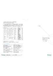 エンジニアリング事業部門の製品カタログ 表紙画像