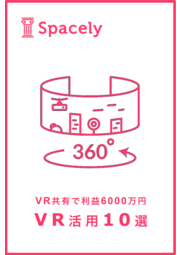 VR共有で年間6,000万円の利益など傑作活用事例10選付き!どこでもかんたんVR『スペースリー』(14日間の無料クーポン付き) 表紙画像