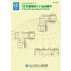■継手■コンパクトタイプCE形鋼管用くい込み継手 / イハラサイエンス 表紙画像