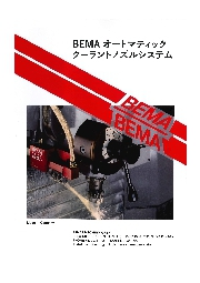 オートマティック・クーラントノズルシステム カタログ [BEMA社製]  表紙画像