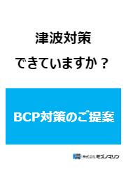 BCP対策のご提案 表紙画像