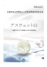 石綿除去工事用 粉じん飛散抑制兼飛散防止剤『アスウェット15』 表紙画像