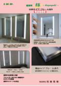 鏡照明輝 -kagayaki- フレームありタイプ