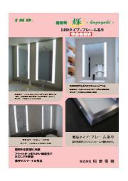 鏡照明輝 -kagayaki- フレームありタイプ 表紙画像