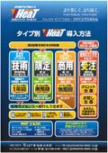 【特許権のライセンス販売】タイプ別 Y-HeaT 導入方法