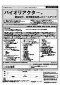 【セミナー 12/10】バイオリアクターの装置設計、操作条件設定とスケールアップ