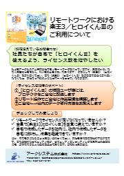 《増設サポート》建設業拾い出しソフト【ヒロイくんIII】 表紙画像