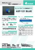 チューコーフローふっ素樹脂粘着テープ『ASF-121 BLUE』