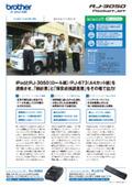 【導入事例:モバイルプリンターRJ-3050/PJ-673】株式会社ツバメ商会様 表紙画像