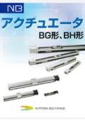 アクチュエータ NBアクチュエータ BG形 BH形 表紙画像