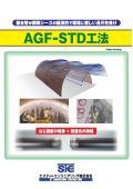 長尺先受け 「AGF-STD工法」 表紙画像