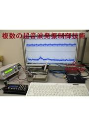 複数の超音波発振制御技術(簡易実験事例) 表紙画像