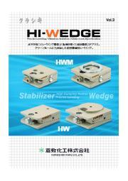 ■共振を解消■HI-WEDGE (ハイウェッジ) Vol.3 / 倉敷化工 表紙画像