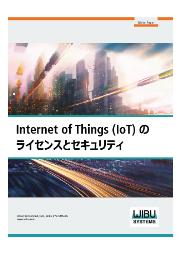 Intermet of Thingsのライセンスとセキュリティ 表紙画像