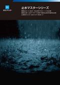 文化シヤッター『止水マスターシリーズ』