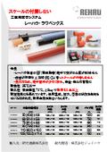 工業用配管システム『ラウペックス 製品資料』