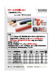工業用配管システム『ラウペックス 製品資料』 表紙画像