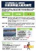 自家消費型太陽光発電 表紙画像