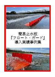 『フロート・ガード』導入事例集 表紙画像