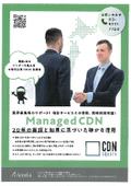 【CDN square】Managed CDN