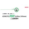 KIMOTO360 EDITOR ご説明資料 表紙画像
