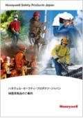ハネウェル・セーフティ・プロダクツ・ジャパン|保護具製品のご案内 表紙画像