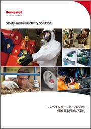 ハネウェル・セーフティ・プロダクツ|保護具製品のご案内 表紙画像