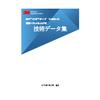 Y4800技術データ集v5.jpg