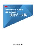 建築パネル仕上げ用テープ『Y-4800-12』技術データ集 表紙画像