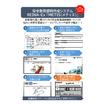 安全教育資料作成システム REINA-Ex「METIS」カタログ 表紙画像