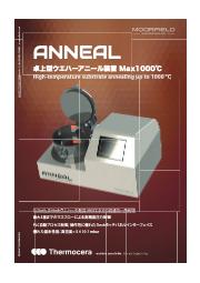 ◆ANNEAL◆ 卓上型ウエハーアニール装置 表紙画像