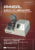 ◆ANNEAL◆ 卓上型ウエハーアニール装置