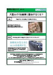 【事例掲載】耐候性大型土嚢『AK-3Y』 表紙画像