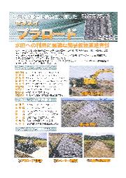 簡易仮設道路資材『プラロード』 表紙画像