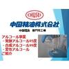 中国精油 アルコール事業 20201210.jpg