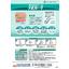コンクリートブロック接着剤「ナルパーク」 製品カタログ 表紙画像