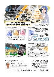 可視光ID送信用モジュール『コミュライト』 表紙画像