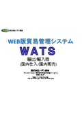 WEB版貿易管理システム「WATS」(輸出/輸入版/国内販売) 表紙画像