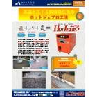 高温水圧・同時吸引洗浄工法『ホットジェブロ工法』 表紙画像