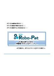 【純国産】RPA『ロボパット』 表紙画像