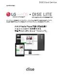 LG社webOS搭載デジタルサイネージモニターとDISE LITE Playerの組み合わせ