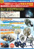 「溶接ヒューム」が特定化学物質(第2類物質)健康障害防止装置が義務付けれられます~電気を使わないエアモーター式工場扇・送風機~