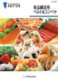 食品搬送用ベルト&コンベヤ / ニッタ 表紙画像
