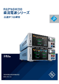 R&S NGM200 電源シリーズ