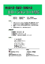 侵食防止剤 エロージョンコートMG 表紙画像