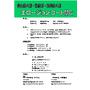 エロージョンコートMG カタログ2.jpg