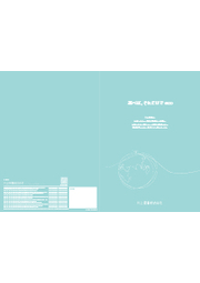 エコ・植物由来のバイオマス包装資材カタログ集(気泡緩衝材プチプチ, PEゴミ袋, パレット) 表紙画像